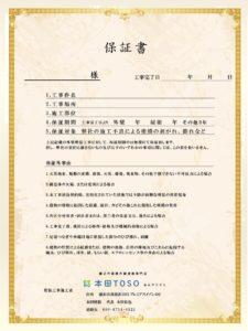 本田塗装の塗装工事の保証書