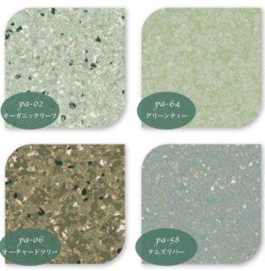 緑系の石目塗料